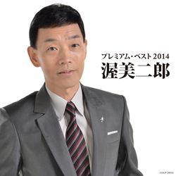 渥美二郎プレミアム・ベスト2014