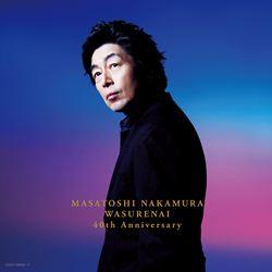 ワスレナイ MASATOSHINAKAMURA40thAnniversary(初回限定盤)
