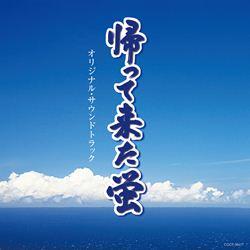 「帰ってきた蛍」オリジナル・サウンドトラック