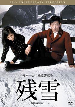 舟木一夫 青春歌謡映画 残雪