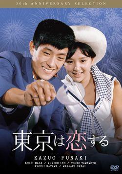 舟木一夫 青春歌謡映画 東京は恋する