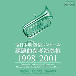 全日本吹奏楽コンクール課題曲参考演奏集1998-2001