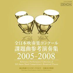 全日本吹奏楽コンクール課題曲参考演奏集2005-2008