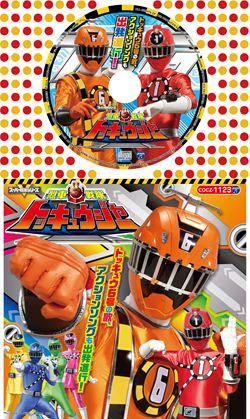 コロちゃんパック烈車戦隊トッキュウジャー2