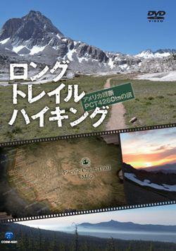 ロングトレイルハイキング アメリカ縦断PCT4260kmの旅