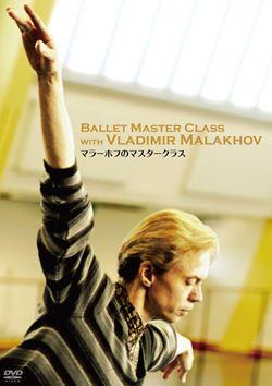 マラーホフのマスタークラス