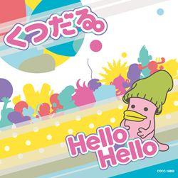 TVアニメーション「くつだる。」主題歌シングルCDHelloHello/白いページ
