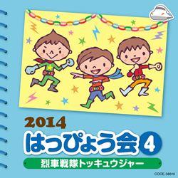 2014はっぴょう会(4)烈車戦隊トッキュウジャー