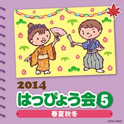 2014はっぴょう会(5)春夏秋冬