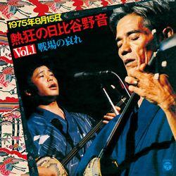 """1975年8月15日熱狂の日比谷野音VOL.1""""戦場の哀れ"""""""