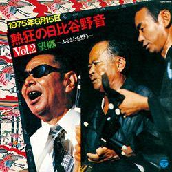 """1975年8月15日熱狂の日比谷野音VOL.2""""望郷"""" ふるさとを想う"""