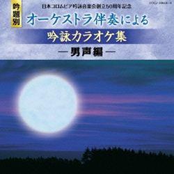 日本コロムビア吟詠音楽会創立50周年記念(吟題別)オーケストラ伴奏による吟詠カラオケ集<男声編>