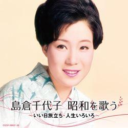 島倉千代子昭和を歌う いい日旅立ち・人生いろいろ