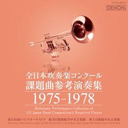 全日本吹奏楽コンクール課題曲参考演奏集1975-1978