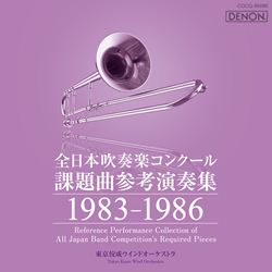 全日本吹奏楽コンクール課題曲参考演奏集1983-1986