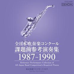 全日本吹奏楽コンクール課題曲参考演奏集1987-1990