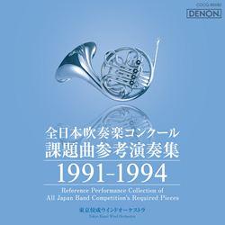 全日本吹奏楽コンクール課題曲参考演奏集1991-1994