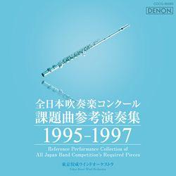 全日本吹奏楽コンクール課題曲参考演奏集1995-1997
