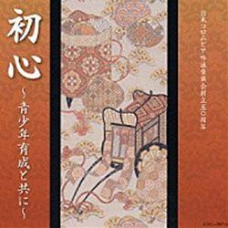 日本コロムビア吟詠音楽会創立50周年 初心 青少年育成と共に