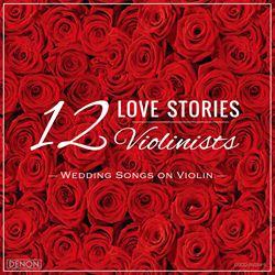 12のラヴ・ストーリー ウェディング・ソングス・オン・ヴァイオリン