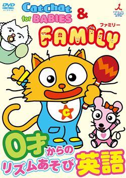 CatChatforBabies&Family 0才からのリズムあそび英語