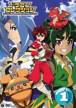 テレビアニメドラゴンコレクションVOL.1セル用DVD