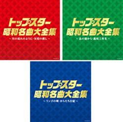 決定盤 トップスター昭和名曲大全集