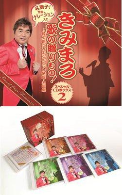 きみまろ 歌の贈りもの! スペシャルCDボックス2