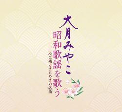 大月みやこ 昭和歌謡を歌う