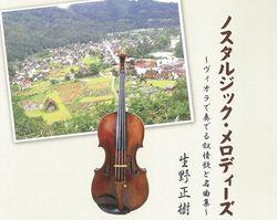 生野正樹 ノスタルジック・メロディーズ ヴィオラで奏でる叙情歌と名曲集