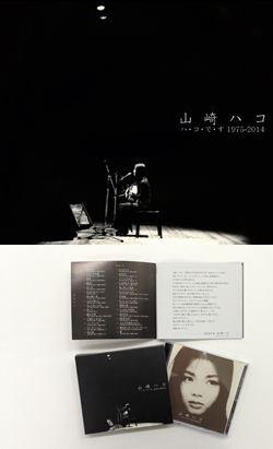 山崎ハコ ハ・コ・で・す 1975-2014