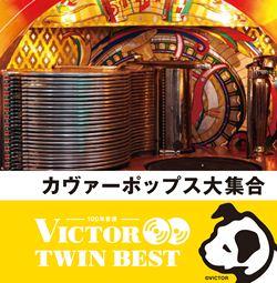 <ビクターTWIN BEST> カヴァーポップス大集合