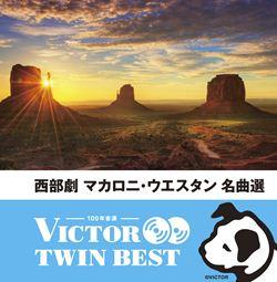 <ビクターTWIN BEST> 西部劇・マカロニ・ウエスタン名曲選