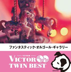 <ビクターTWIN BEST> ファンタスティック・オルゴール・ギャラリー