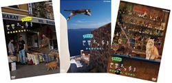 岩合光昭の世界ネコ歩き DVD3枚セット