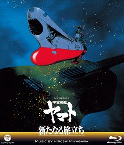 MVSERIES(ミュージックビデオシリーズ)宇宙戦艦ヤマト新たなる旅立ち【Blu-ray】