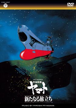 MVSERIES(ミュージックビデオシリーズ)宇宙戦艦ヤマト新たなる旅立ち【DVD】