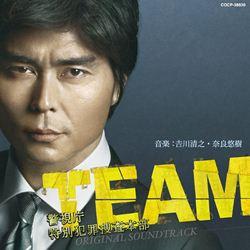「TEAM 警視庁特別犯罪捜査本部」オリジナルサウンドトラック