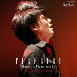 火の鳥 ロシア・ピアノ作品集