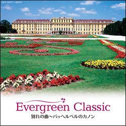 EvergreenClassic別れの曲 パッヘルベルのカノン
