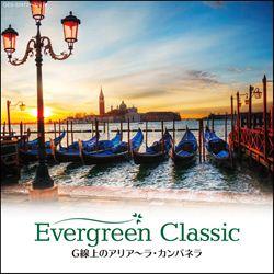 EvergreenClassicG線上のアリア ラ・カンパネラ