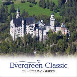 EvergreenClassicエリーゼのために 威風堂々