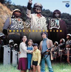 SFドラマ猿の軍団MUSICCOLLECTION