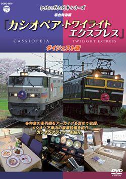 記憶に残る列車シリーズ寝台特急編カシオペア・トワイライトダイジェスト版