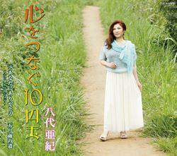 心をつなぐ10円玉【CD】