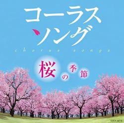 コーラスアルバム 桜の季節