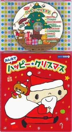 コロちゃんパックみんなでハッピー・クリスマス