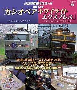 寝台特急カシオペア・トワイライト【Blu-ray】