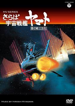MVSERIES(ミュージックビデオシリーズ)さらば宇宙戦艦ヤマト愛の戦士たち【DVD】