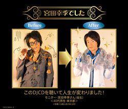 宮田幸季でしたDJCD【DISC1】